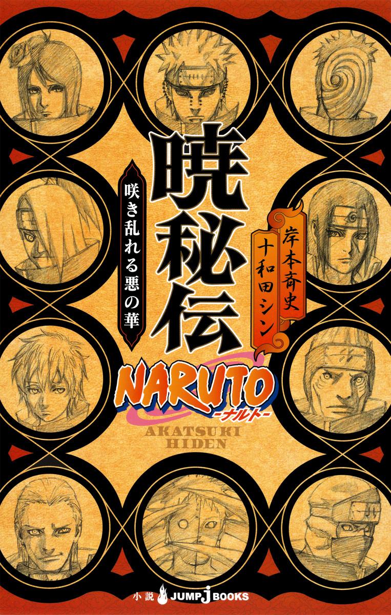 暁 (NARUTO)の画像 p1_36
