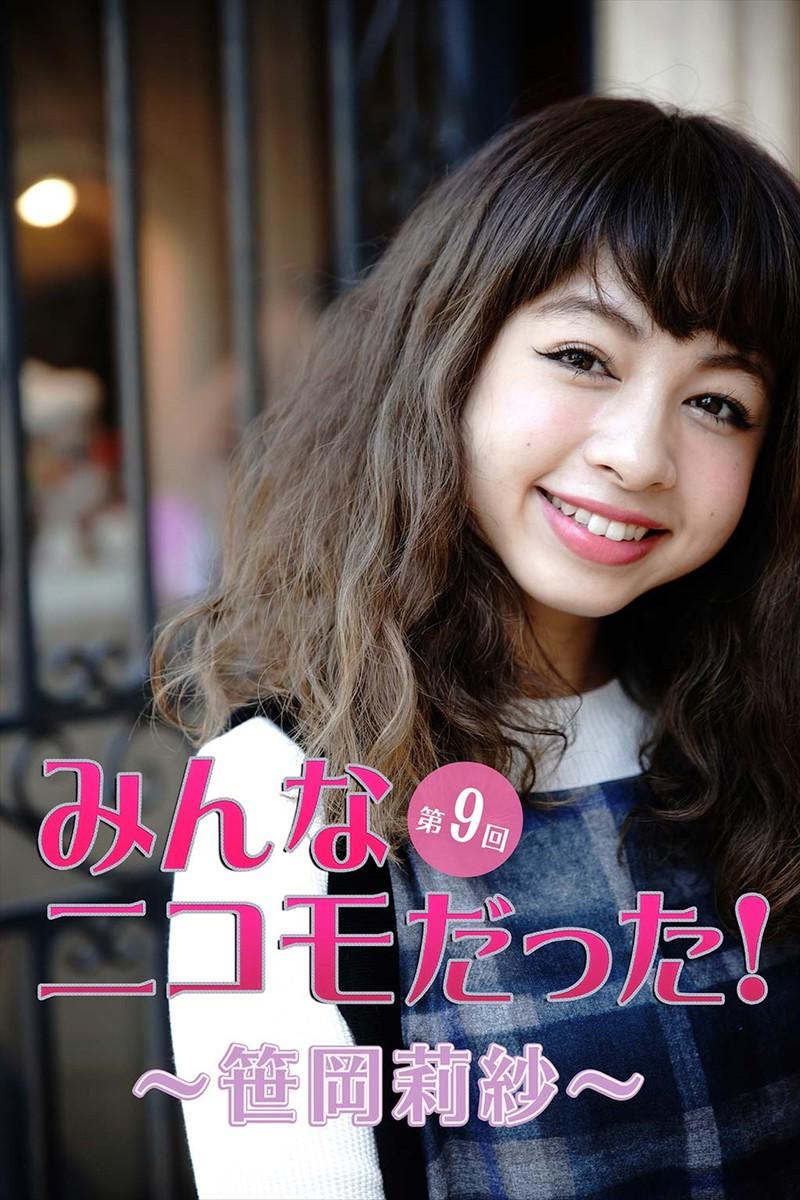 笹岡莉紗の画像 p1_35