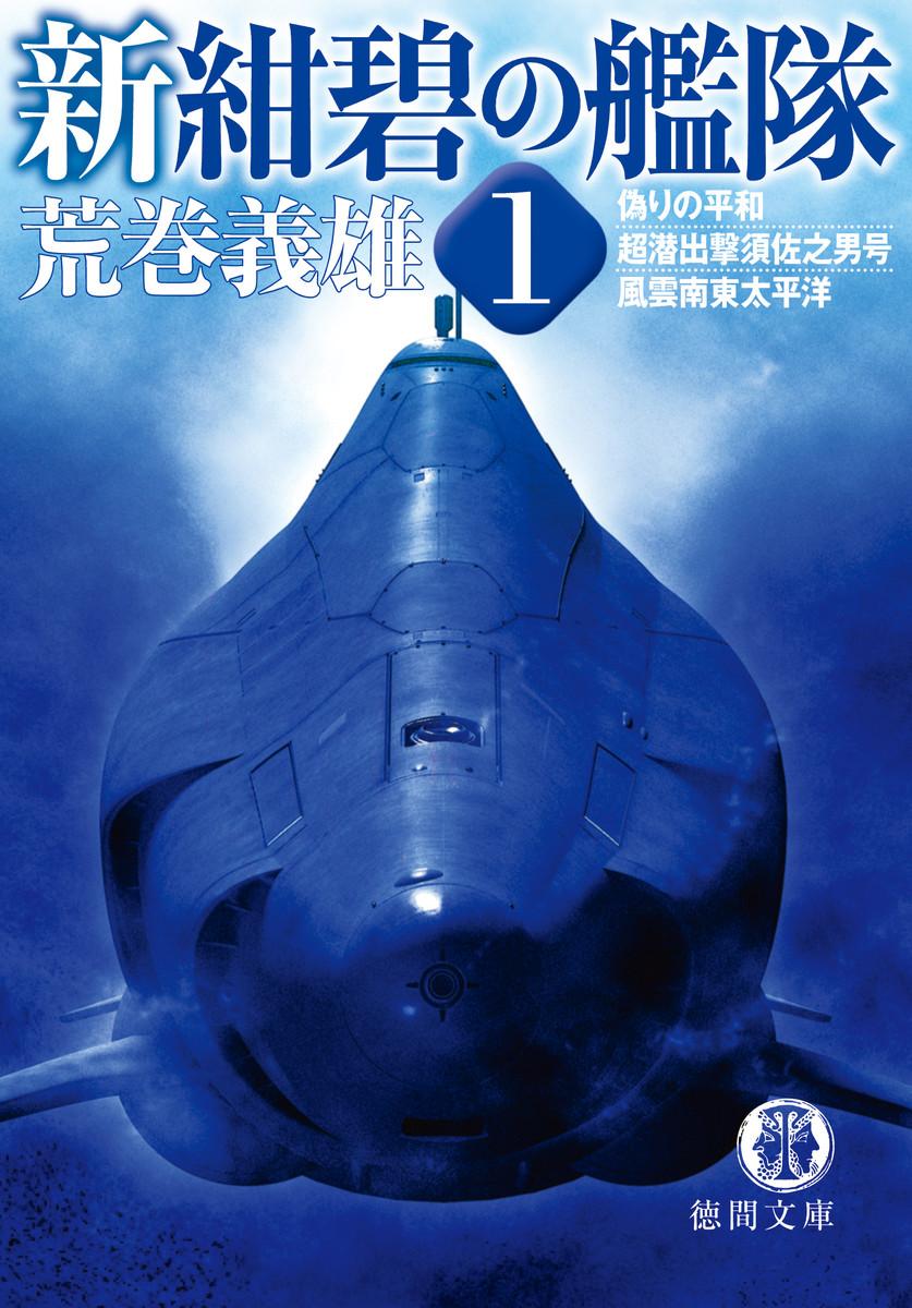 紺碧の艦隊の画像 p1_4