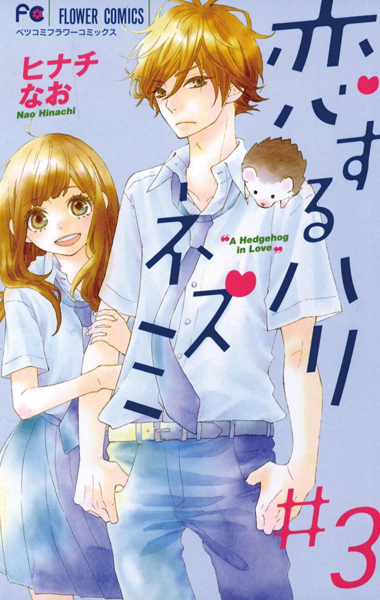 恋 の 奇跡 漫画 ネタバレ 3 巻