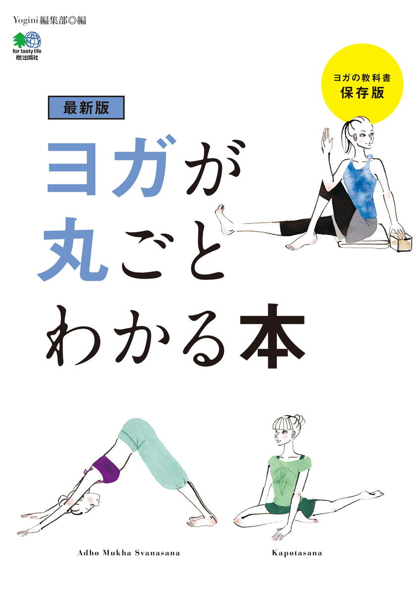 エイ出版社の書籍 最新版 ヨガ ...