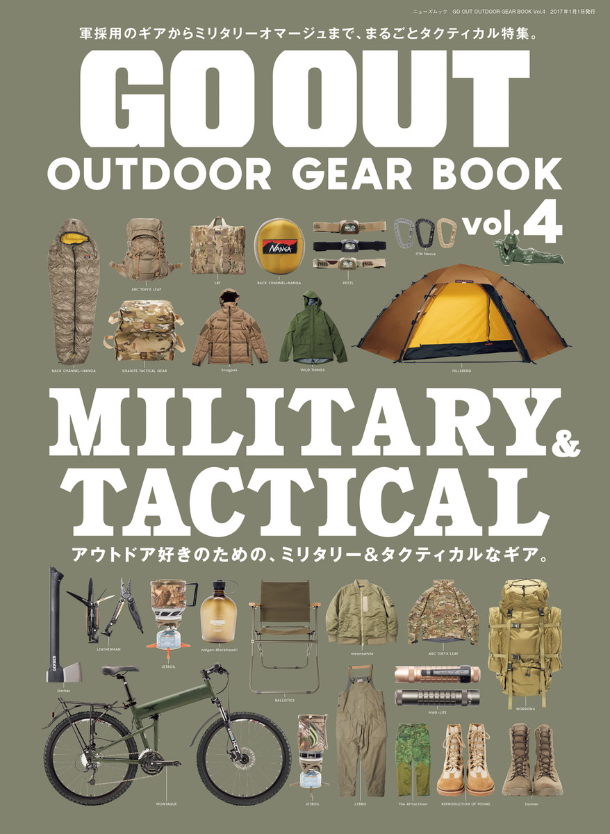 Go Go Gear : Go out特別編集 out outdoor gear book vol 電子書籍の漫画(マンガ