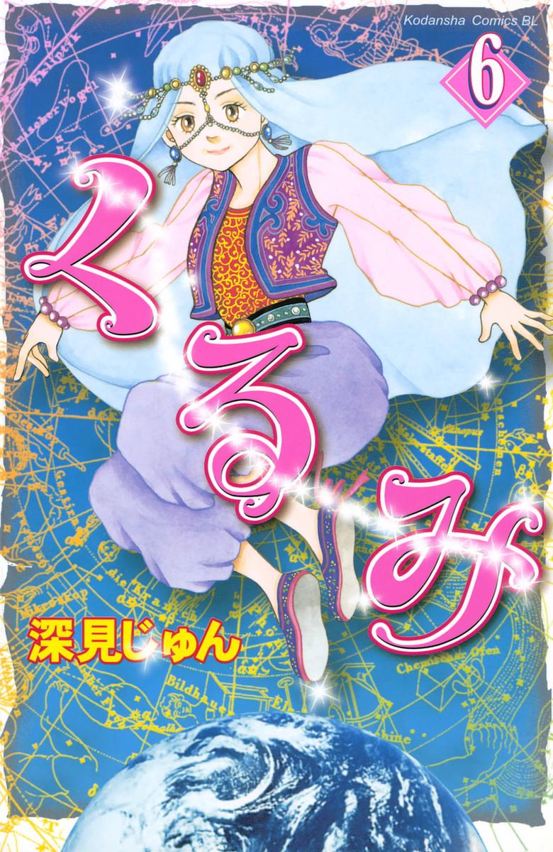 くるみ 6巻   深見じゅん   無料まんが・試し読みが豊富!eBookJapan まんが(漫画)・電子書籍をお得に買うなら、無料で読むならeBookJapan