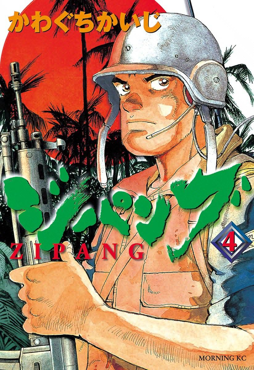 ジパング (漫画)の画像 p1_34
