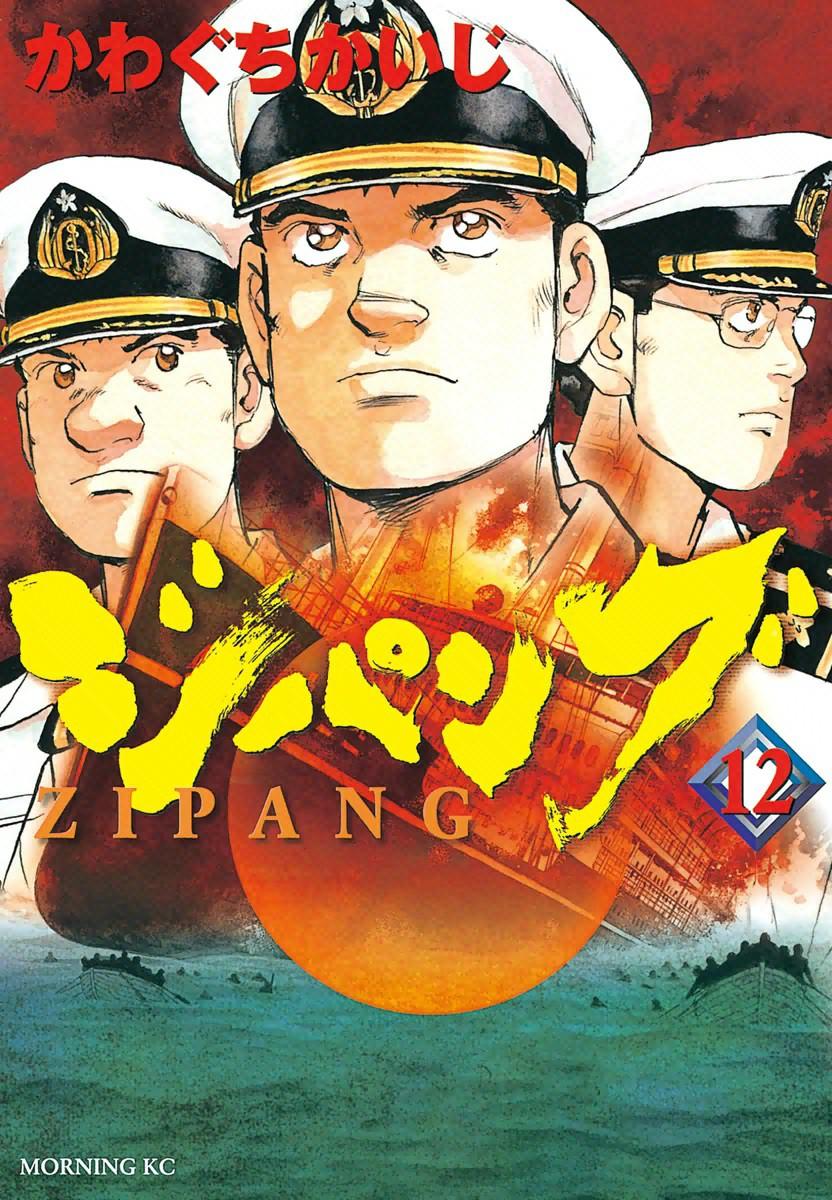 ジパング (漫画)の画像 p1_35