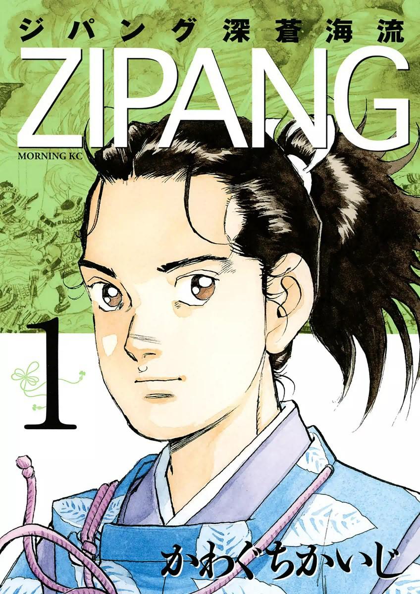 ジパング (漫画)の画像 p1_25