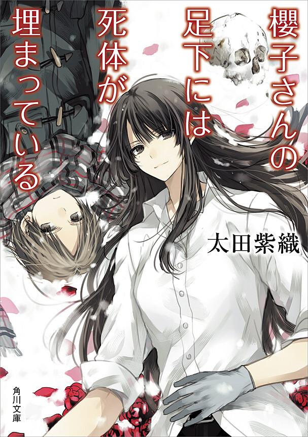 櫻子さんの足下には死体が埋まっているの画像 p1_31
