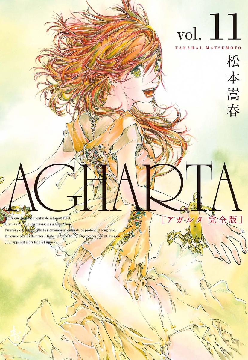 AGHARTA - アガルタ - 【完全版】 11巻