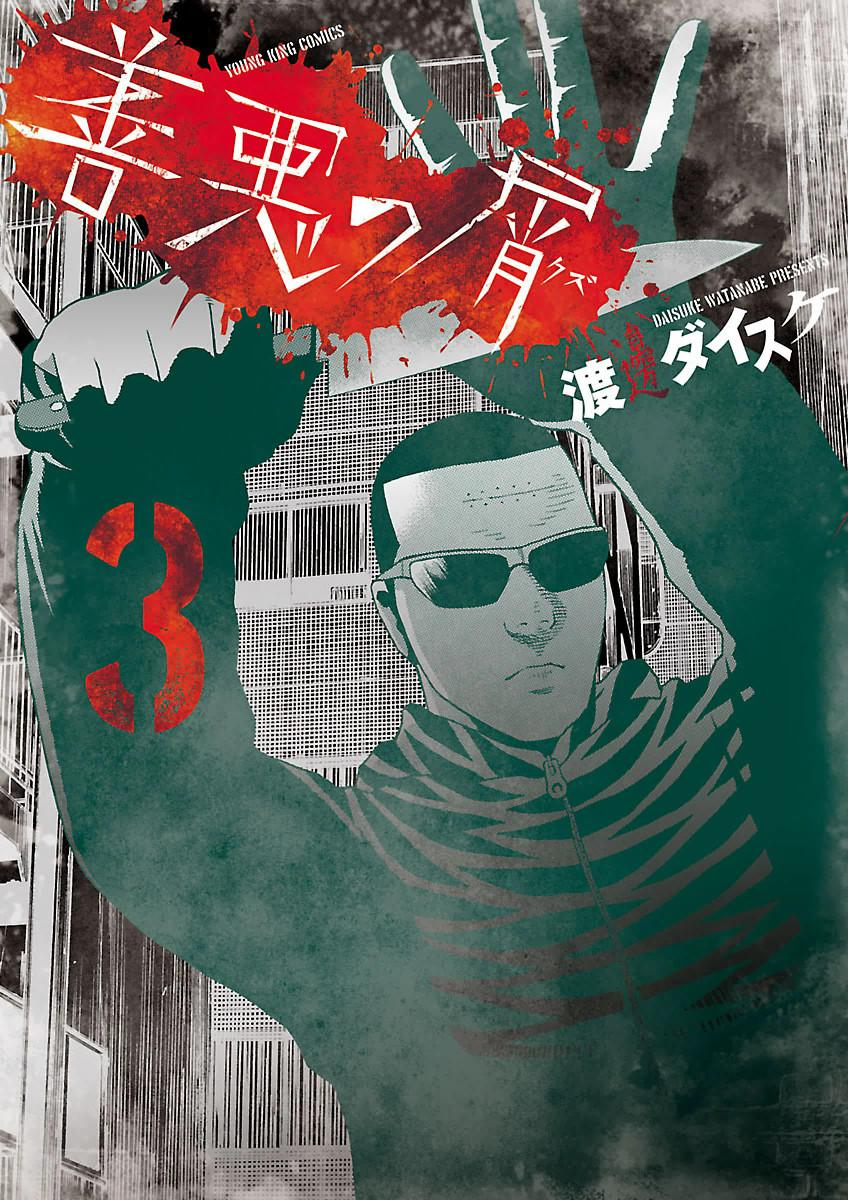 【善悪の屑】第3巻