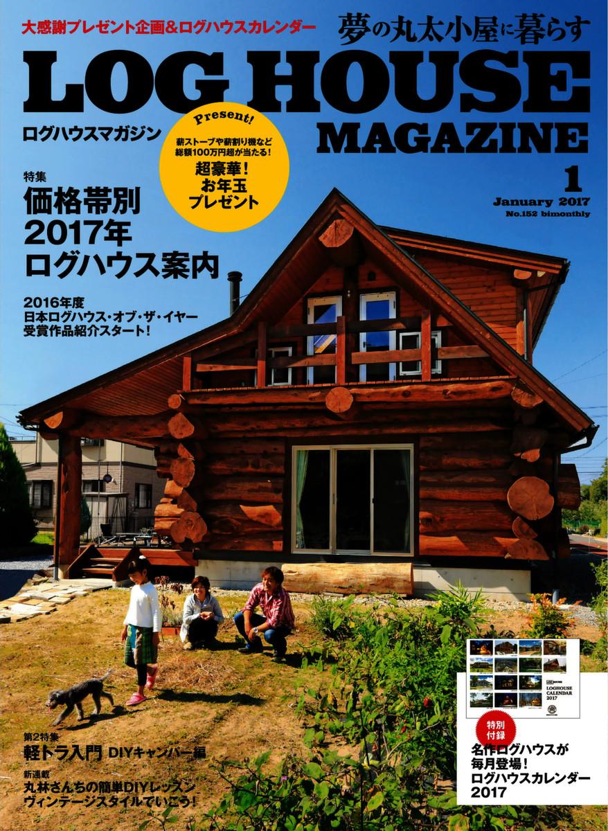 Log House Magazine 2017 1