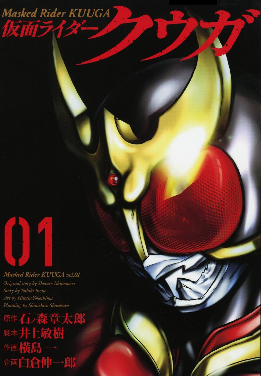 仮面ライダークウガ 漫画版「仮面ライダークウガ」 1巻と2巻が全ページ無料公開中、4巻発売記念!