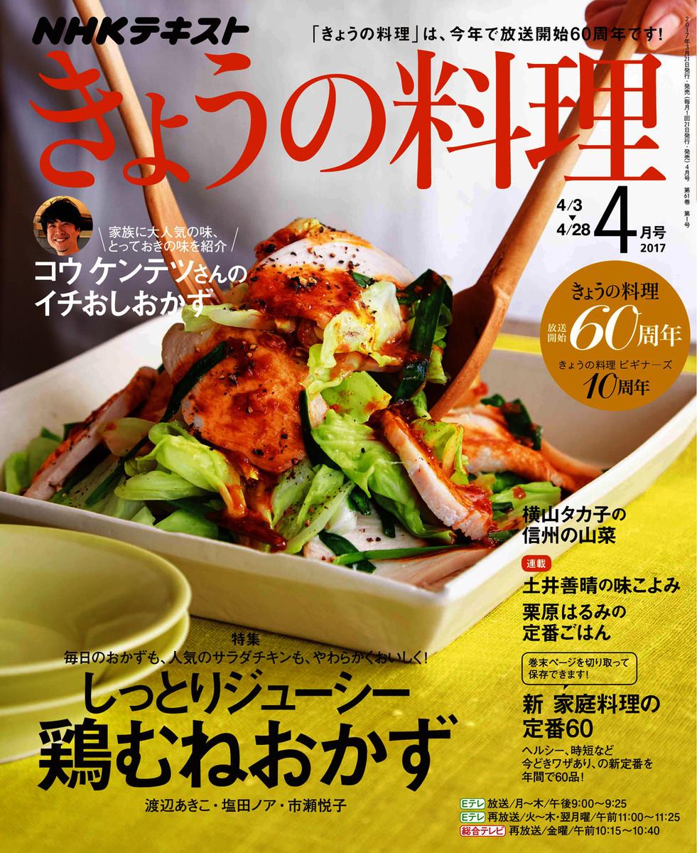 xn--nhk-263b8a5olgp164bwe1a.com - きょうの料理 ...