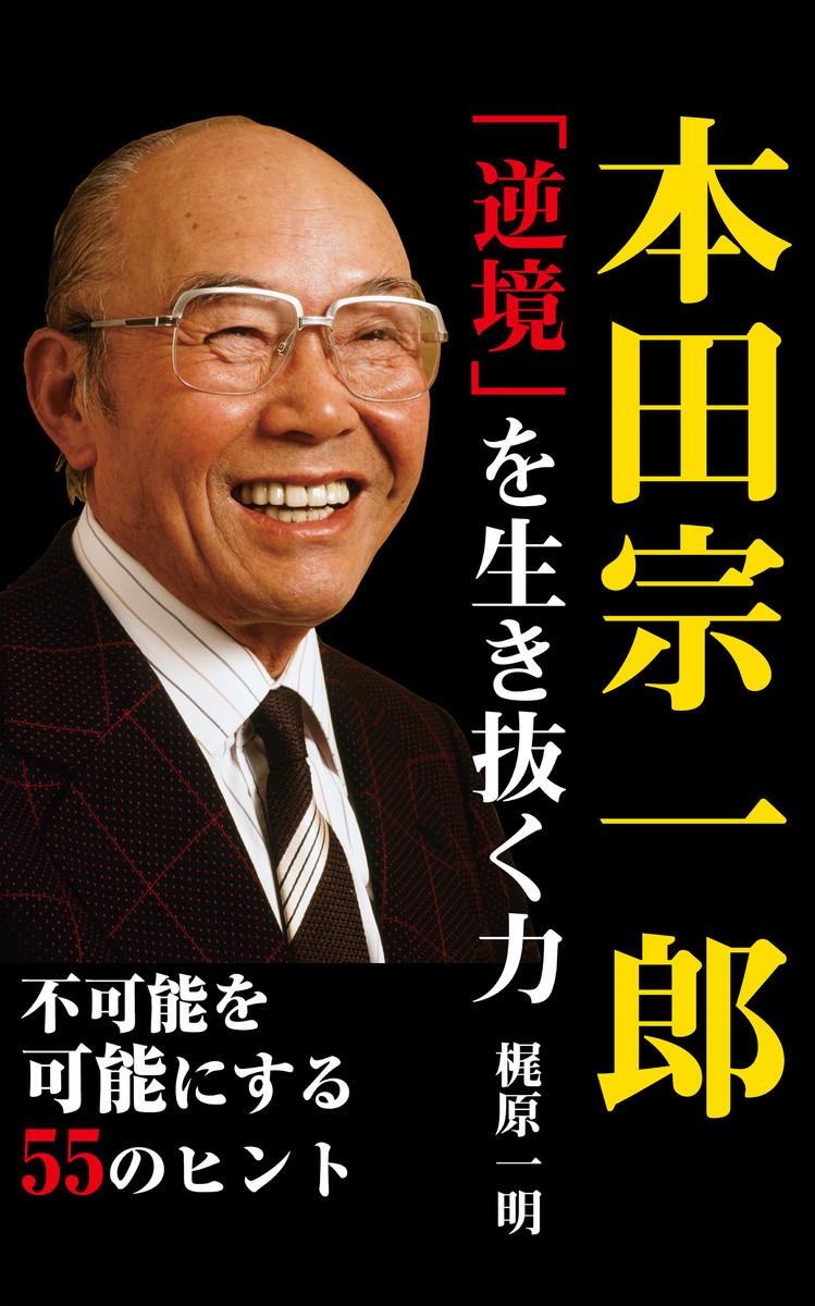 本田宗一郎の画像 p1_2