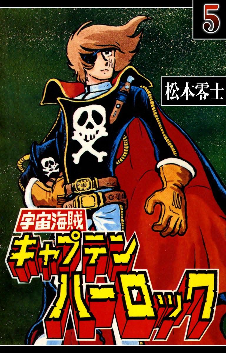 キャプテン (漫画)の画像 p1_5