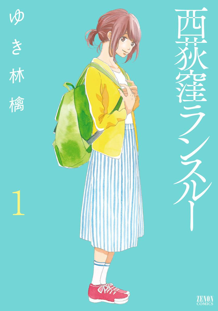表紙『西荻窪ランスルー』-漫画