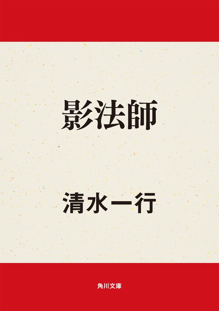 影法師 影法師 著者:清水一行 ・電子書籍ならeBookJapan
