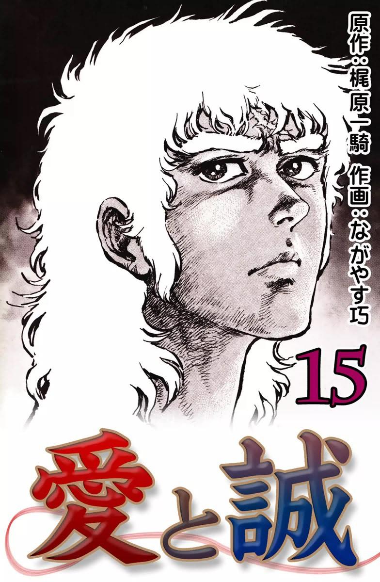 愛と誠 - 電子書籍の漫画(マン...