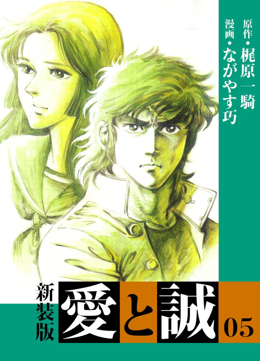 愛と誠 愛蔵版5巻