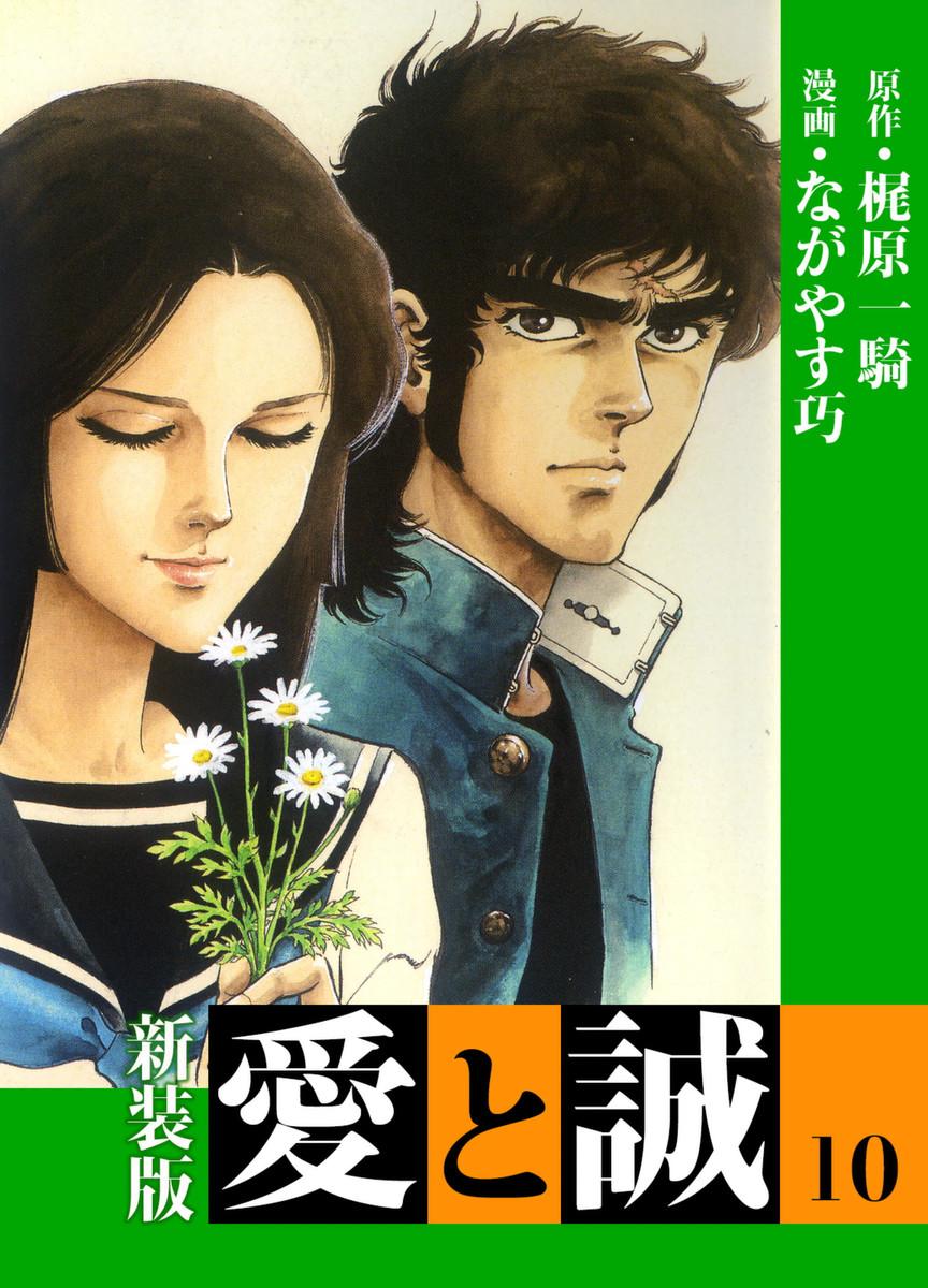 愛と誠 愛蔵版10巻