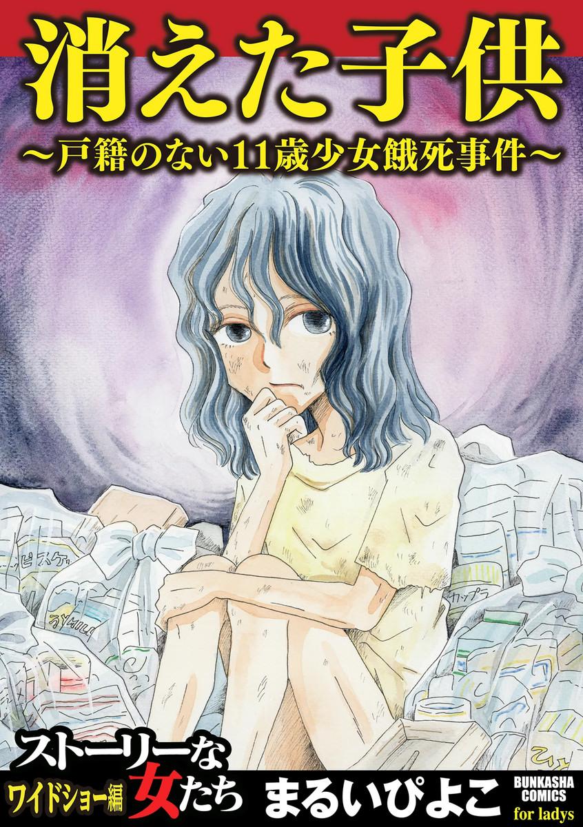http://haishin.ebookjapan.jp/contents/thumb/l/O1100014569861.jpg