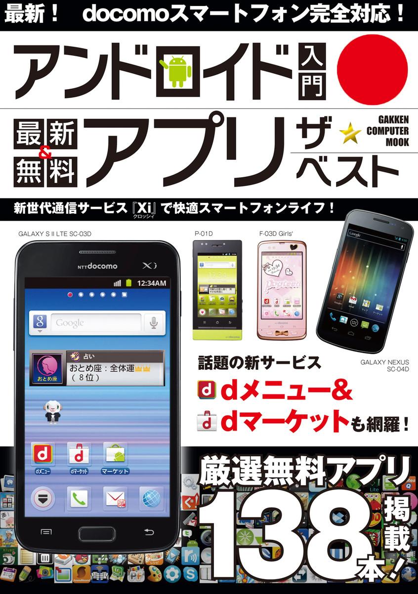 本棚アプリダウンロード(for Androidタブレット)| …