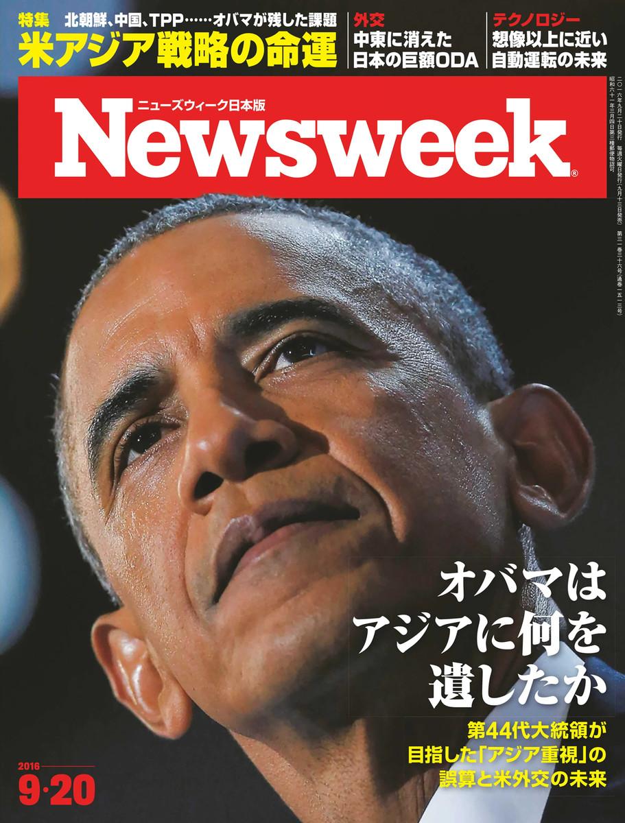 ニューズウィーク日本版 2016年9...