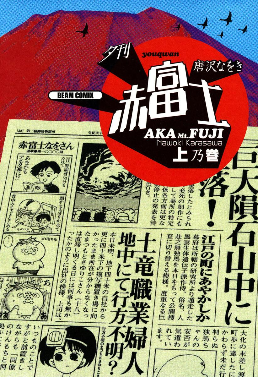 【最新刊】夕刊赤富士 下乃巻