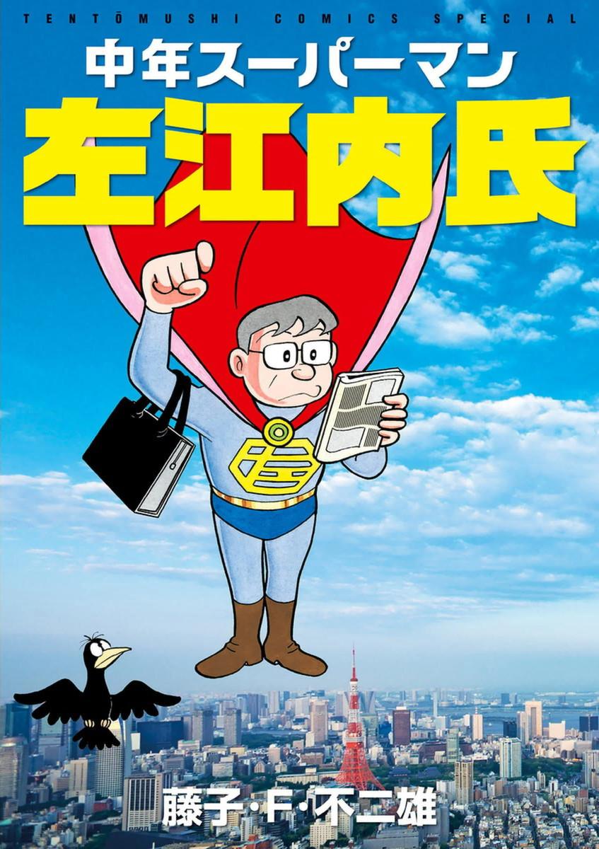 中年スーパーマン左江内氏の画像 p1_34