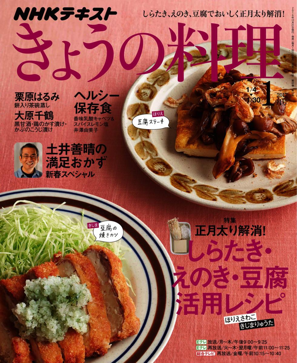 NHK きょうの料理 2019年5月号 ... - fujisan.co.jp