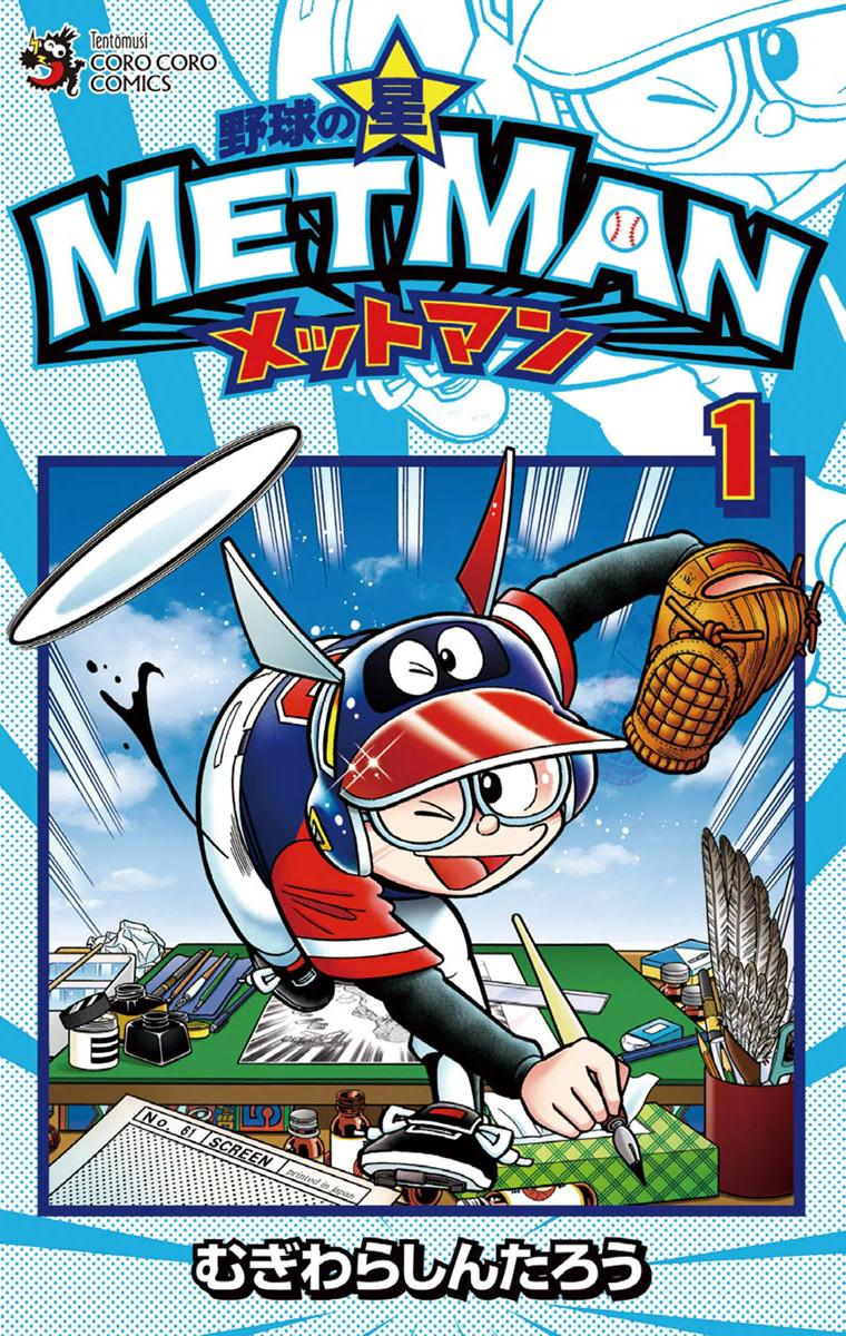 野球の星 メットマン 1巻