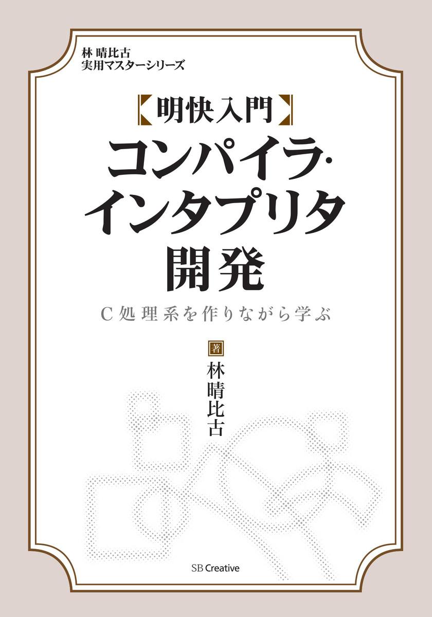 明快入門 コンパイラ・インタプリタ開発