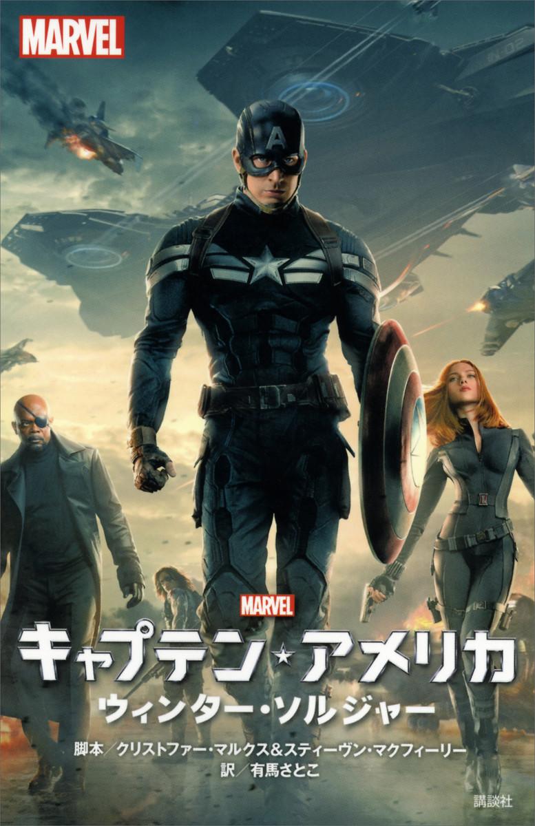 キャプテン・アメリカの画像 p1_8