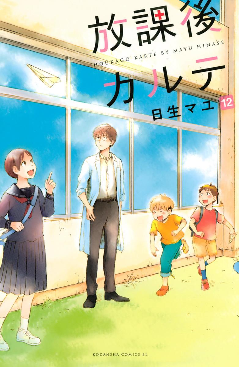 放課後カルテ 12巻 - 漫画 放課後カルテ (12) - 電子書籍の漫画(マンガ)・コミックは