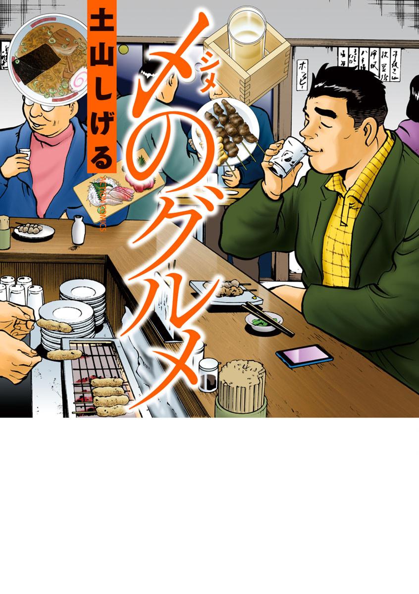 〆のグルメ - 漫画 〆のグルメ - 漫画(マンガ)・電子書籍ならeBookJapan|無料本多