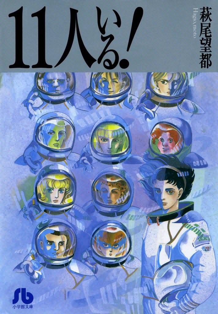 11人いる!の画像 p1_1