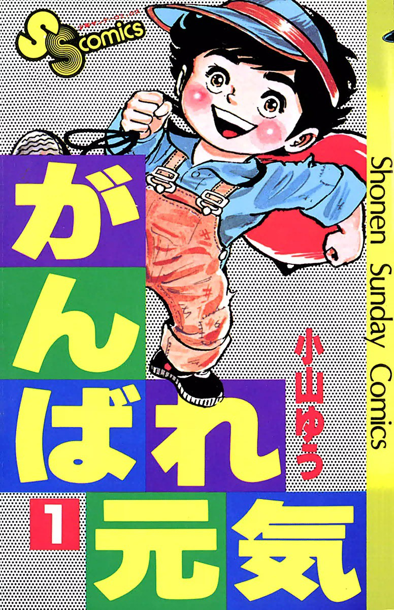 がんばれ元気 (1) がんばれ元気 (1) 小山 ゆう ・コミックはeBookJapan