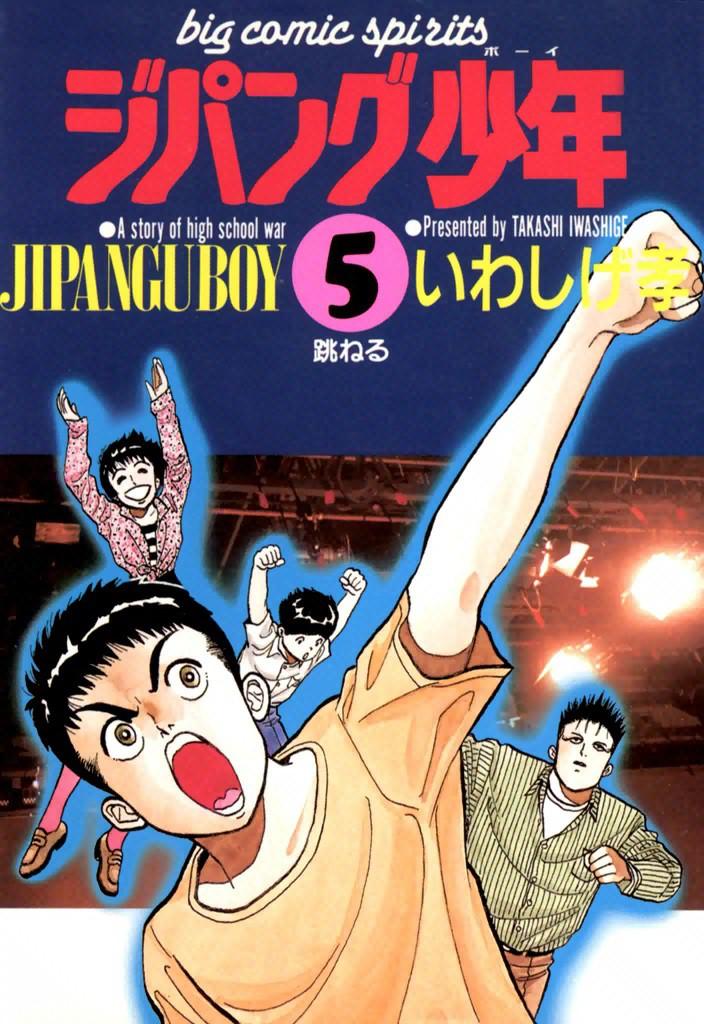 ジパング (漫画)の画像 p1_32