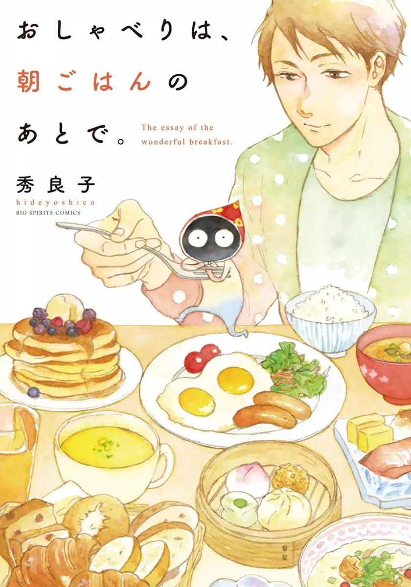 『おしゃべりは、朝ごはんのあとで。』1巻の試し読みはこちら