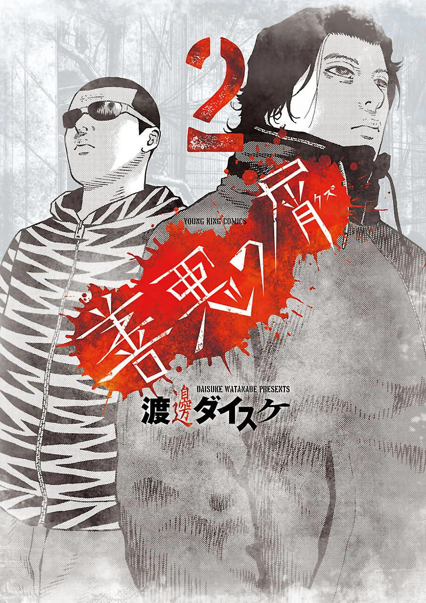 【善悪の屑】第2巻