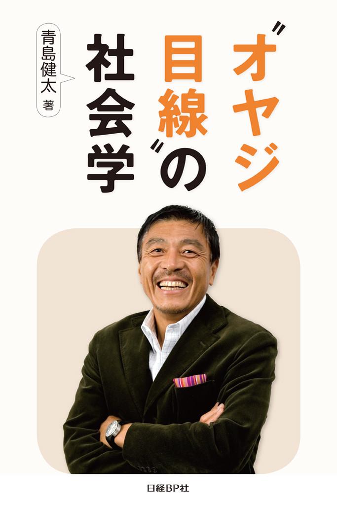 青島健太の画像 p1_24