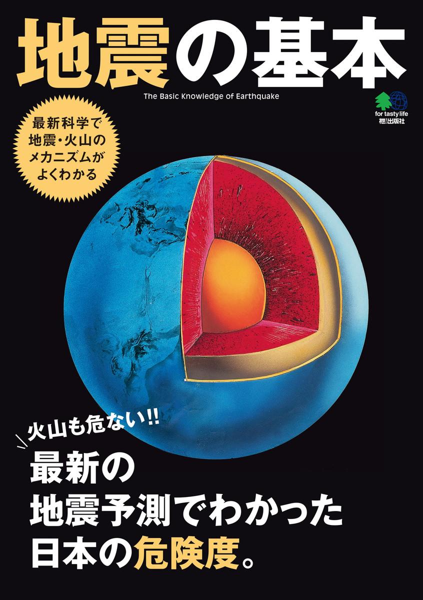 エイ出版社の実用ムック 地震 ...