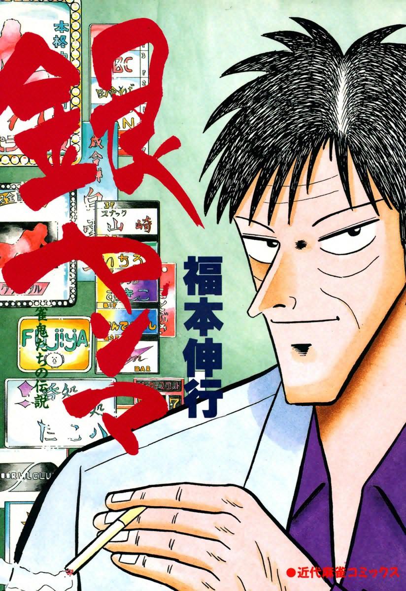 【最新刊】銀ヤンマ 雀鬼たちの伝説