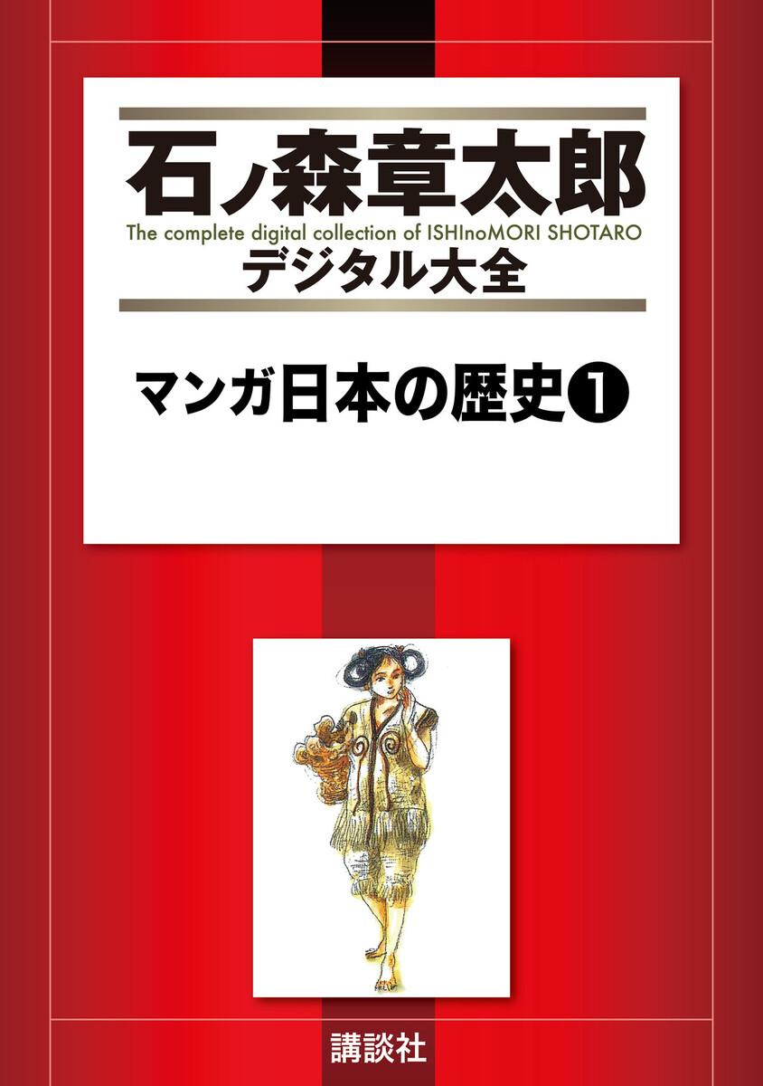 【完結済み】マンガ日本の歴史 【石ノ森章太郎デジタル大全】 1巻