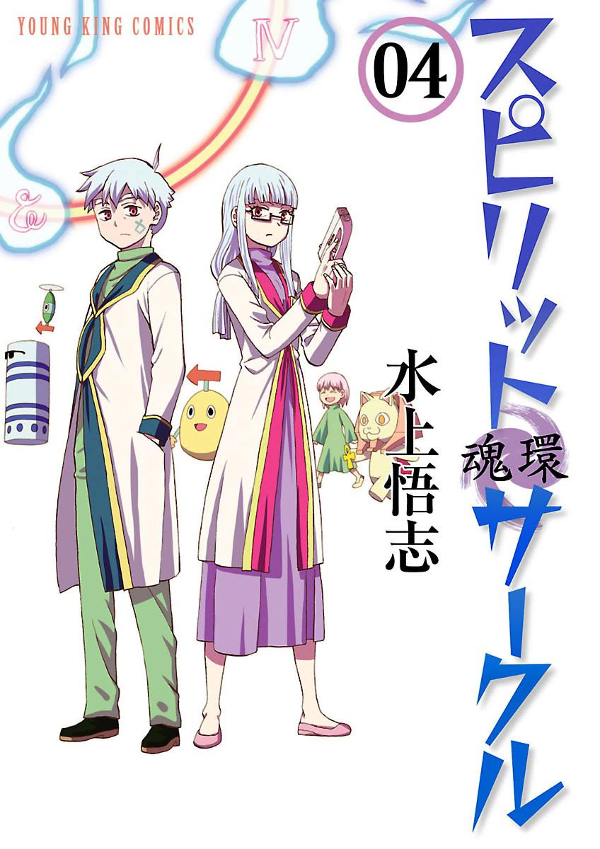 スピリットサークル 4巻 - 漫画 スピリットサークル (4) 水上悟志 ・コミックはeBook