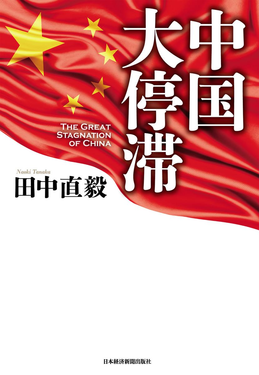 中国 大停滞 中国 大停滞 - 電子書籍の漫画(マンガ)・コミックはeBookJapan 電子書