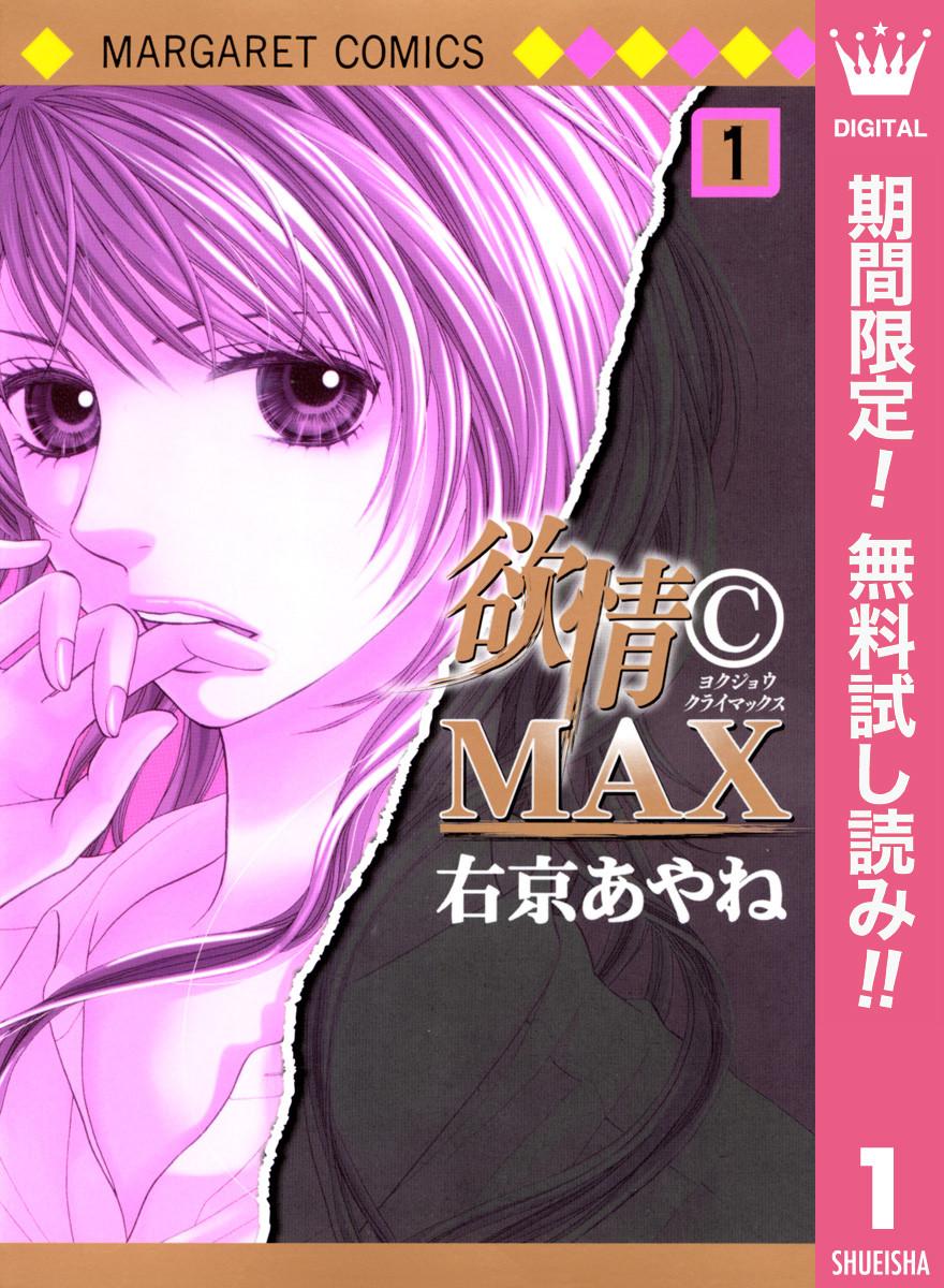 欲情(C)MAX モノクロ版【期間 ...