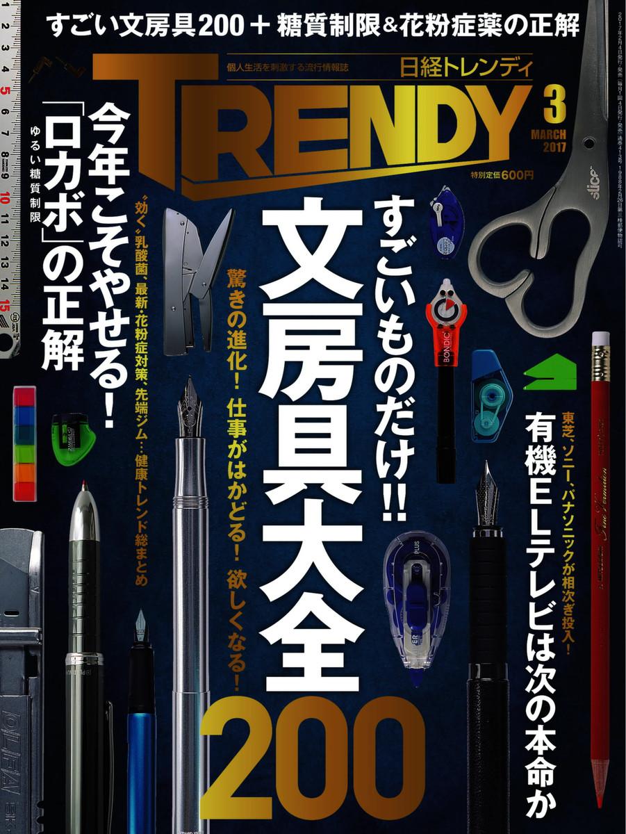 日経トレンディ (TRENDY) 2017年3月号