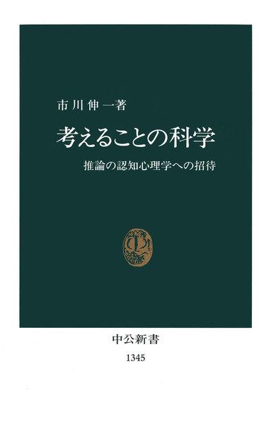認知心理学 マンガの書籍情報 ...