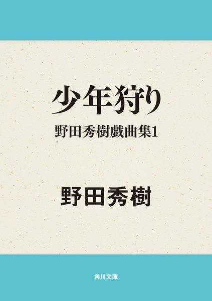 野田秀樹の画像 p1_1