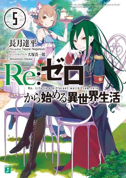 Re:ゼロから始める異世界生活5巻電子書籍